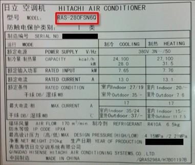 空调型号 · 机号 - 日立中央空调